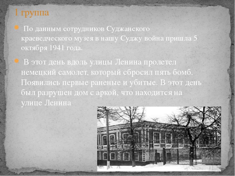 По данным сотрудников Суджанского краеведческого музея в нашу Суджу война пр...