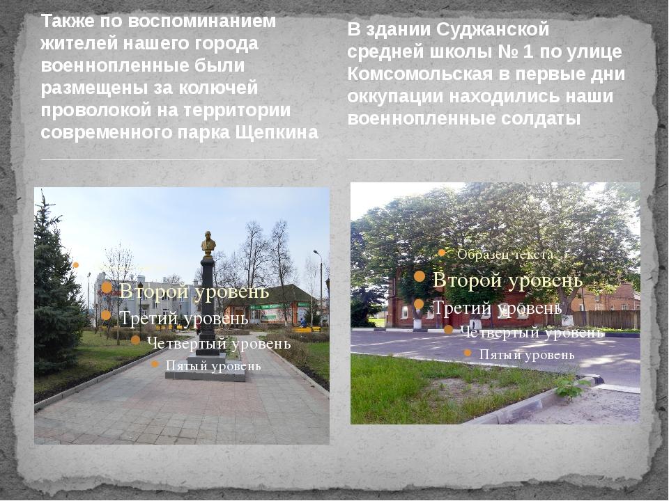 Также по воспоминанием жителей нашего города военнопленные были размещены за...