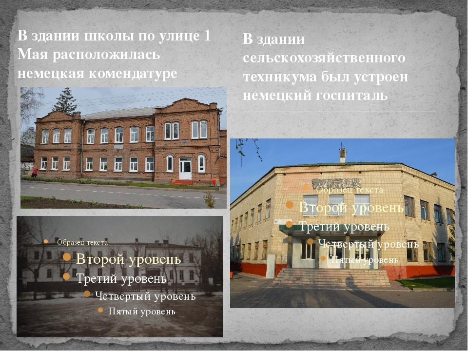 В здании школы по улице 1 Мая расположилась немецкая комендатуре В здании сел...