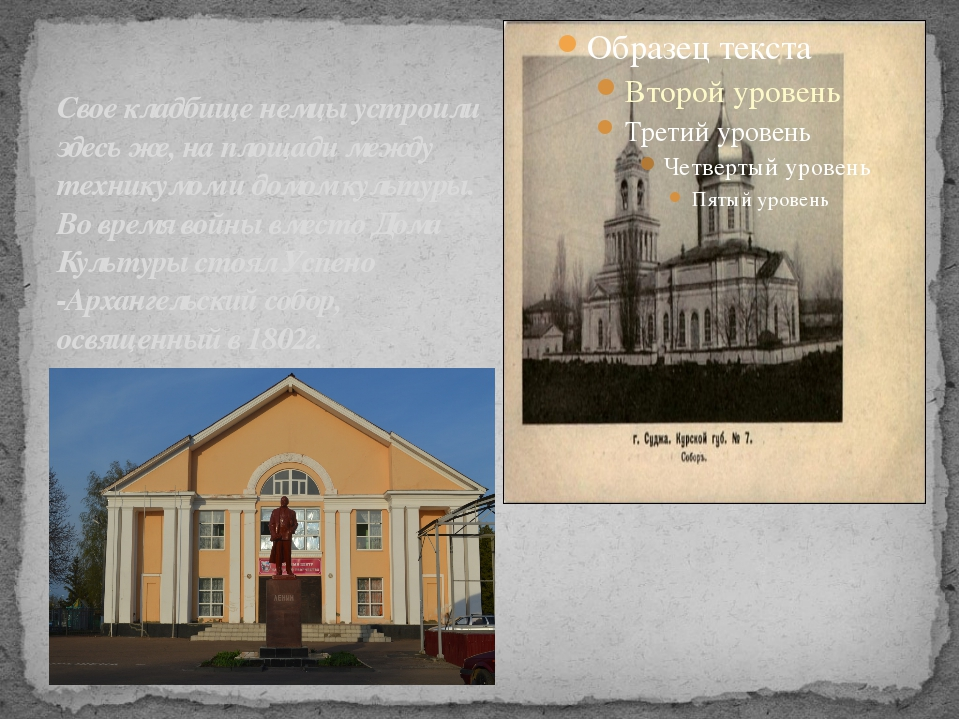 Свое кладбище немцы устроили здесь же, на площади между техникумом и домом ку...