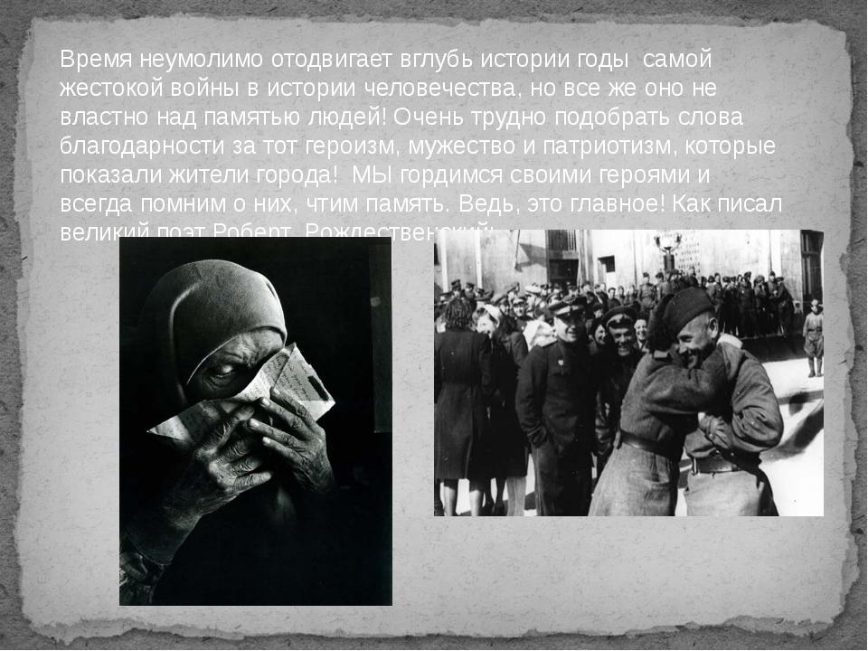 Время неумолимо отодвигает вглубь истории годы самой жестокой войны в истории...
