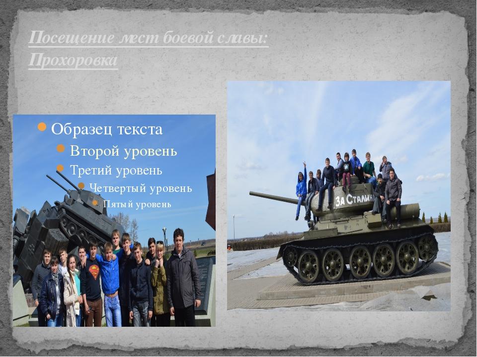 Посещение мест боевой славы: Прохоровка