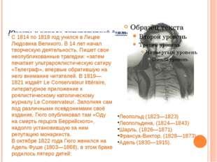 Юность и начало литературной деятельности С 1814 по 1818 год учился в Лицее Л