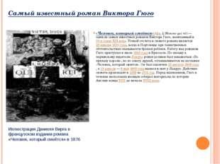 Самый известный роман Виктора Гюго «Человек, который смеётся» (фр.L'Homme qu
