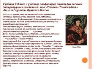 У начала XVI века и у начала следующего стоят два великих литературных памятн