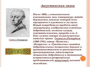 Августинская эпоха Сэмюэл Ричардсон. После 1688, с установлением конституции,