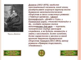 Реализм и рубеж веков Чарльз Диккенс Диккенс [1812-1870], наиболее прославлен