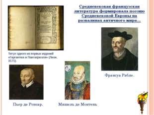 Титул одного из первых изданий «Гаргантюа и Пантагрюэля» (Лион, 1571). Средне