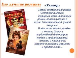 «Театр» Самый знаменитый роман Сомерсета Моэма. Изящный, едко-ироничный роман