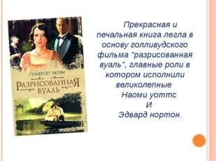 """Прекрасная и печальная книга легла в основу голливудского фильма """"разрисованн"""