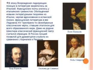 В эпоху Возрождения лидирующие позиции в литературе закрепились за Италией. Ф