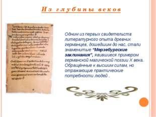 Из глубины веков Одним из первых свидетельств литературного опыта древних гер