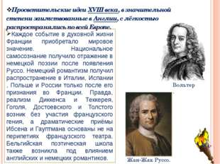 Просветительские идеи XVIII века, в значительной степени заимствованные в Анг