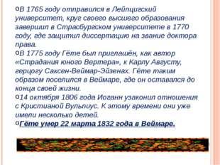 В 1765 году отправился в Лейпцигский университет, круг своего высшего образов
