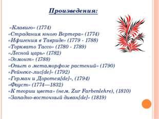 Произведения: «Клавиго» (1774) «Страдания юного Вертера» (1774) «Ифигения в Т
