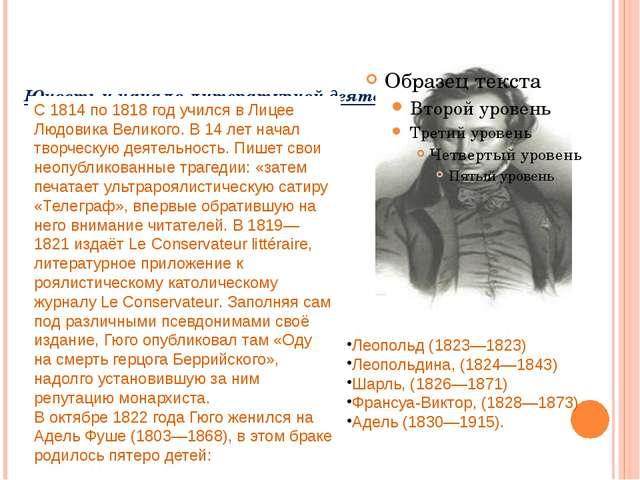 Юность и начало литературной деятельности С 1814 по 1818 год учился в Лицее Л...