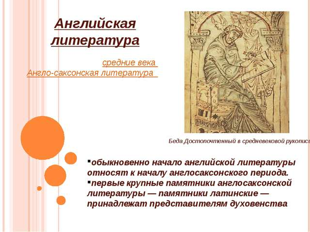 Английская литература средние века Англо-саксонская литература обыкновенно на...