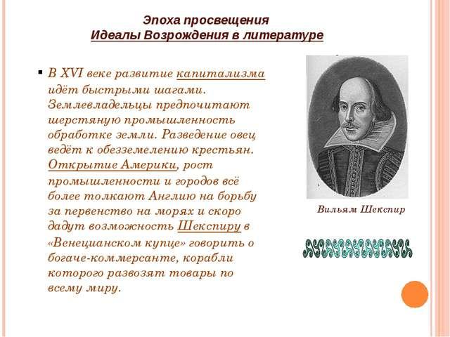 Эпоха просвещения Идеалы Возрождения в литературе Вильям Шекспир В XVI веке р...
