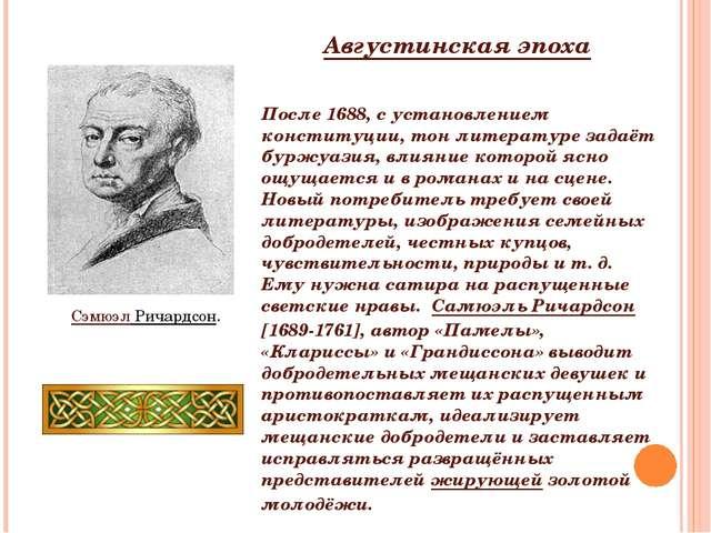 Августинская эпоха Сэмюэл Ричардсон. После 1688, с установлением конституции,...