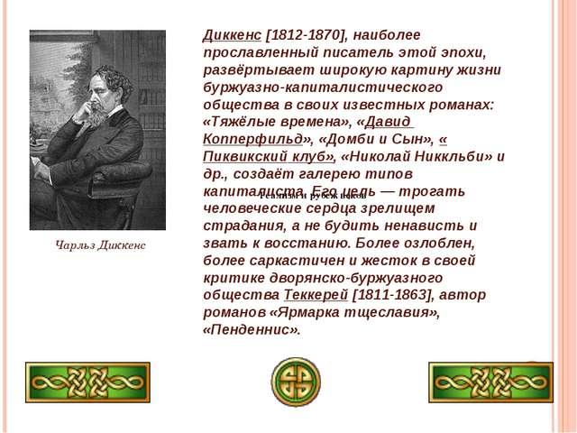 Реализм и рубеж веков Чарльз Диккенс Диккенс [1812-1870], наиболее прославлен...