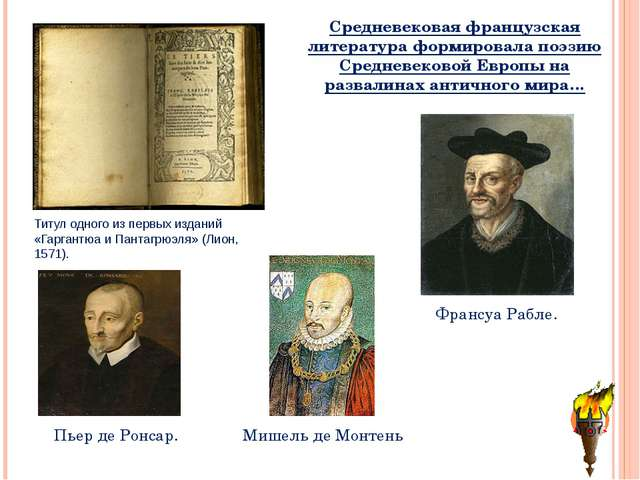 Титул одного из первых изданий «Гаргантюа и Пантагрюэля» (Лион, 1571). Средне...