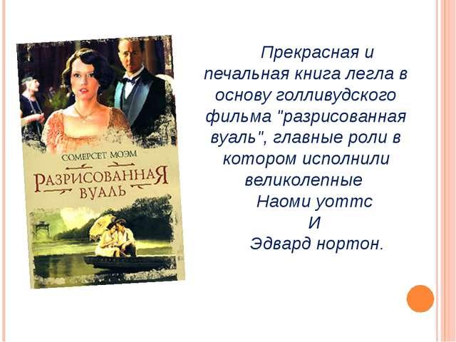 """Прекрасная и печальная книга легла в основу голливудского фильма """"разрисованн..."""