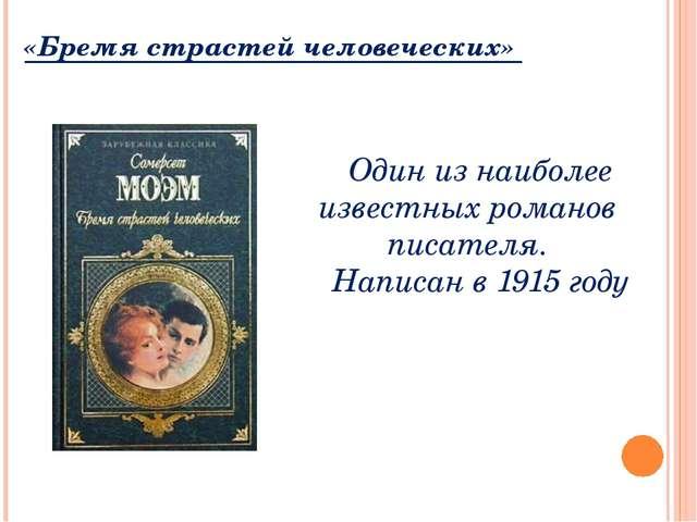 «Бремя страстей человеческих» Один из наиболее известных романов писателя. На...