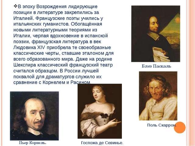 В эпоху Возрождения лидирующие позиции в литературе закрепились за Италией. Ф...