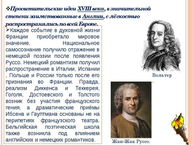 Просветительские идеи XVIII века, в значительной степени заимствованные в Анг...