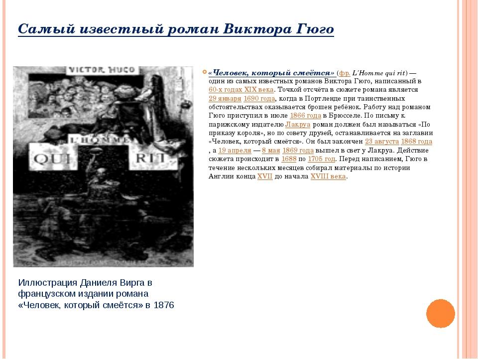 Самый известный роман Виктора Гюго «Человек, который смеётся» (фр.L'Homme qu...