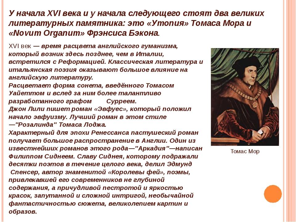 У начала XVI века и у начала следующего стоят два великих литературных памятн...