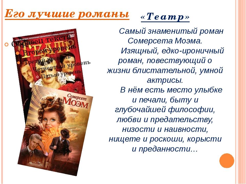 «Театр» Самый знаменитый роман Сомерсета Моэма. Изящный, едко-ироничный роман...