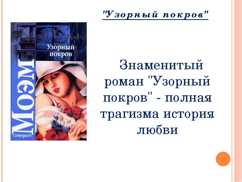 """""""Узорный покров"""" Знаменитый роман """"Узорный покров"""" - полная трагизма история..."""