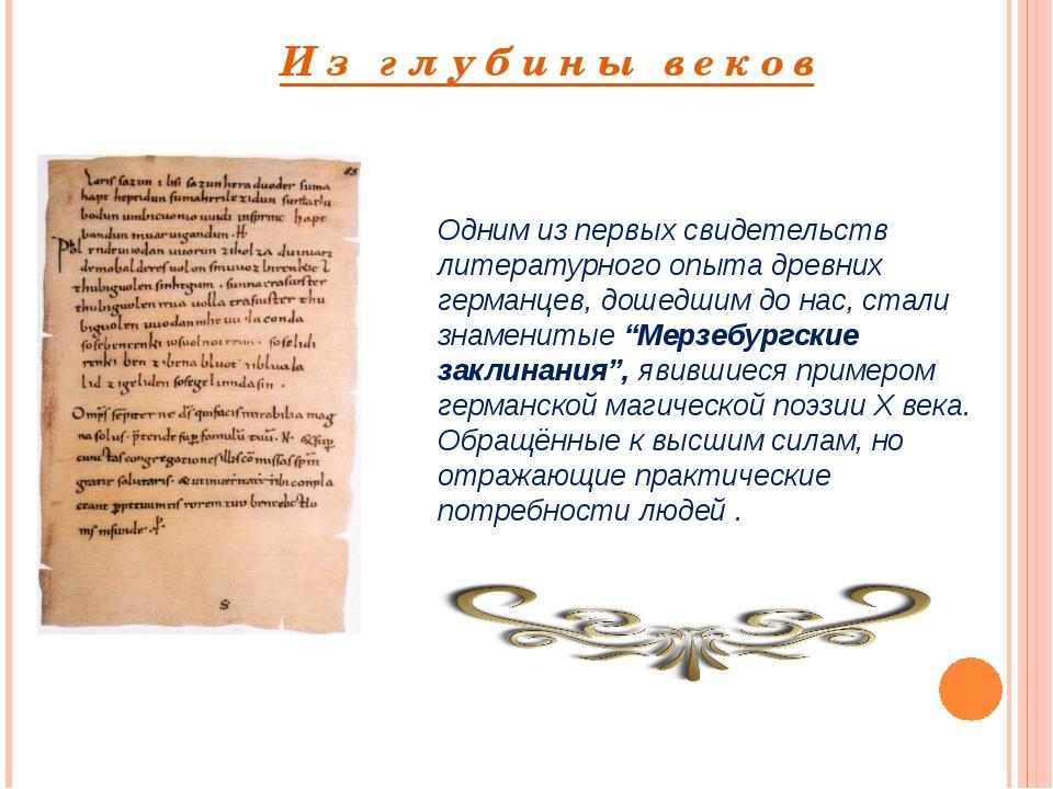 Из глубины веков Одним из первых свидетельств литературного опыта древних гер...