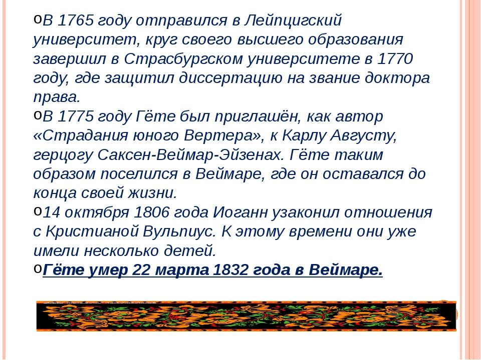 В 1765 году отправился в Лейпцигский университет, круг своего высшего образов...