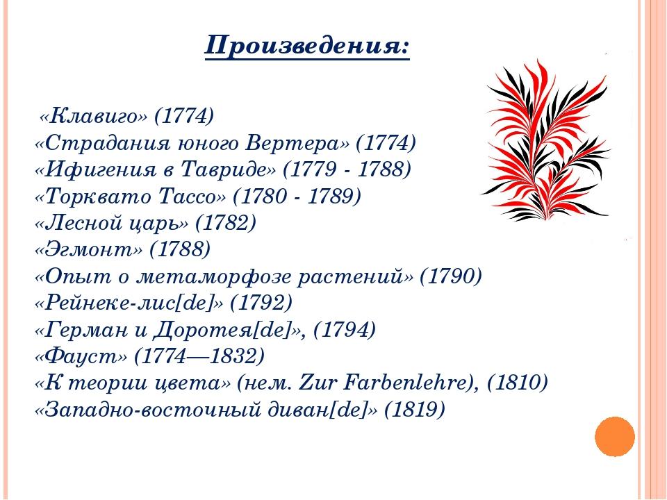 Произведения: «Клавиго» (1774) «Страдания юного Вертера» (1774) «Ифигения в Т...
