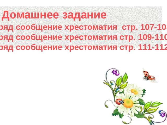 Домашнее задание 1 ряд сообщение хрестоматия стр. 107-108 2 ряд сообщение хр...