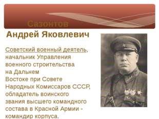 Советский военный деятель, начальник Управления военного строительства наДал