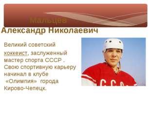 Великий советский хоккеист,заслуженный мастер спортаСССР. Свою спортивную