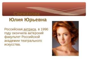 Российская актриса. в 1996 году окончила актерский факультет Российской акаде