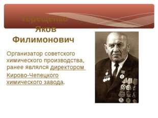Организатор советского химического производства, ранее являлся директором Ки