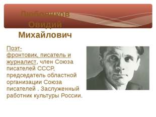 Поэт-фронтовик,писательи журналист, членСоюза писателей СССР, председатель