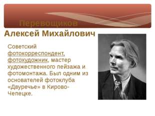 Советский фотокорреспондент, фотохудожник, мастер художественного пейзажа и ф