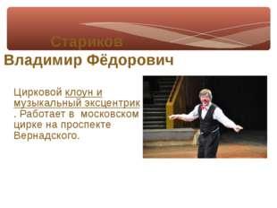 Цирковойклоуни музыкальныйэксцентрик. Работает в московском цирке на прос