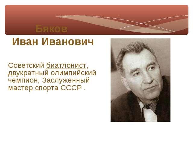 Советскийбиатлонист, двукратный олимпийский чемпион, Заслуженный мастер спор...