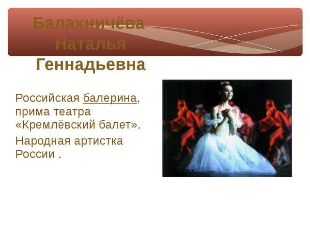 Российская балерина, прима театра «Кремлёвский балет». Народная артистка Рос...