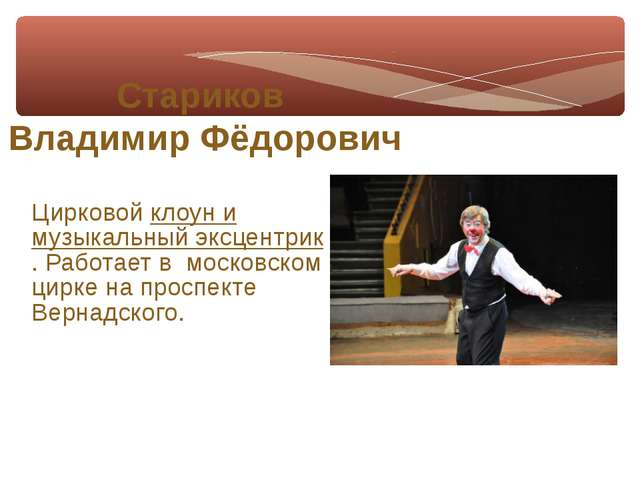 Цирковойклоуни музыкальныйэксцентрик. Работает в московском цирке на прос...