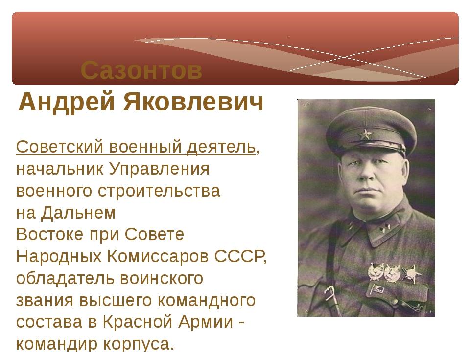 Советский военный деятель, начальник Управления военного строительства наДал...