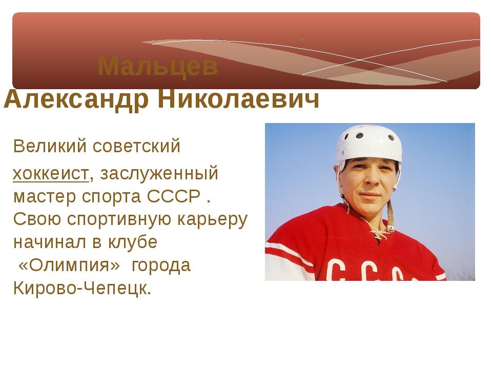 Великий советский хоккеист,заслуженный мастер спортаСССР. Свою спортивную...