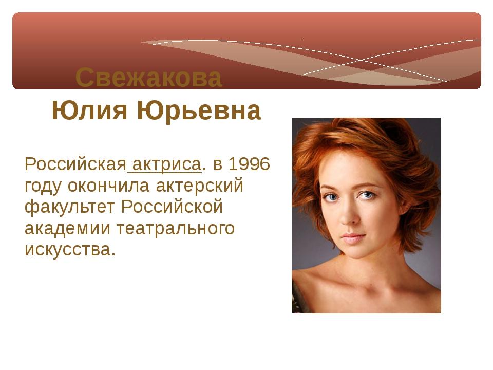 Российская актриса. в 1996 году окончила актерский факультет Российской акаде...